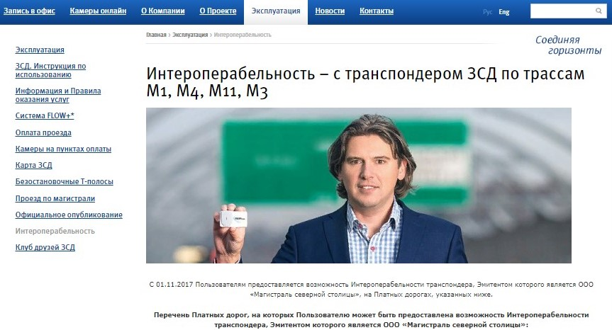 """Вкладка """"Интероперабельность"""""""